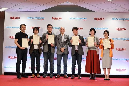 """第一期""""Rakuten Social Accelerator""""成果発表会レポート(前編) ~テクノロジーを活用して、社会課題を解決する楽天の試み~"""