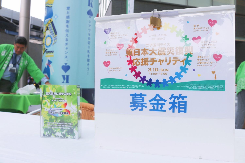 二子玉川東北復興支援イベントで、「楽天 東北マルシェ」を開催!