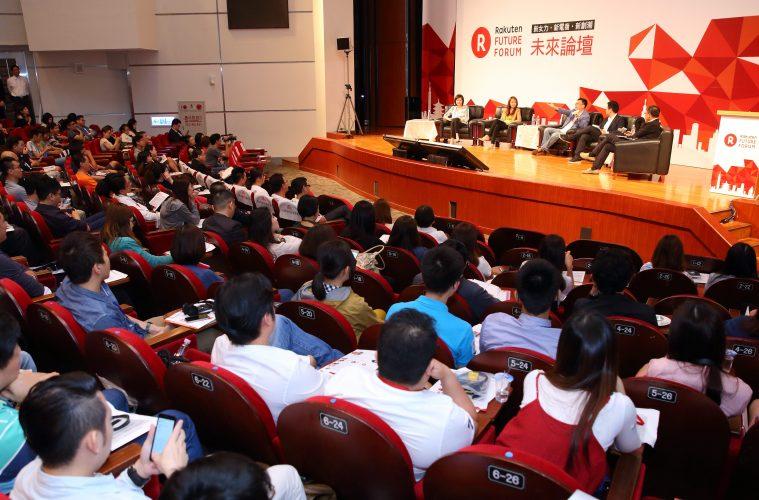 Rakuten Taiwan Future Forum 2016