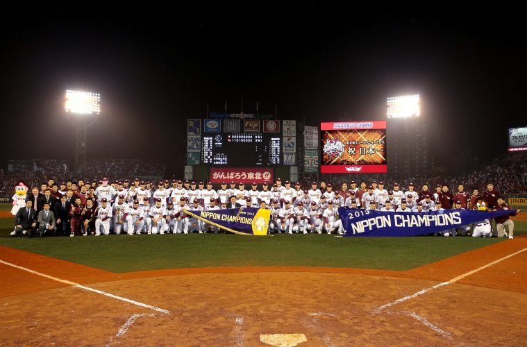 Tohoku Rakuten Golden Eagles win the Japan Series Championship in 2013