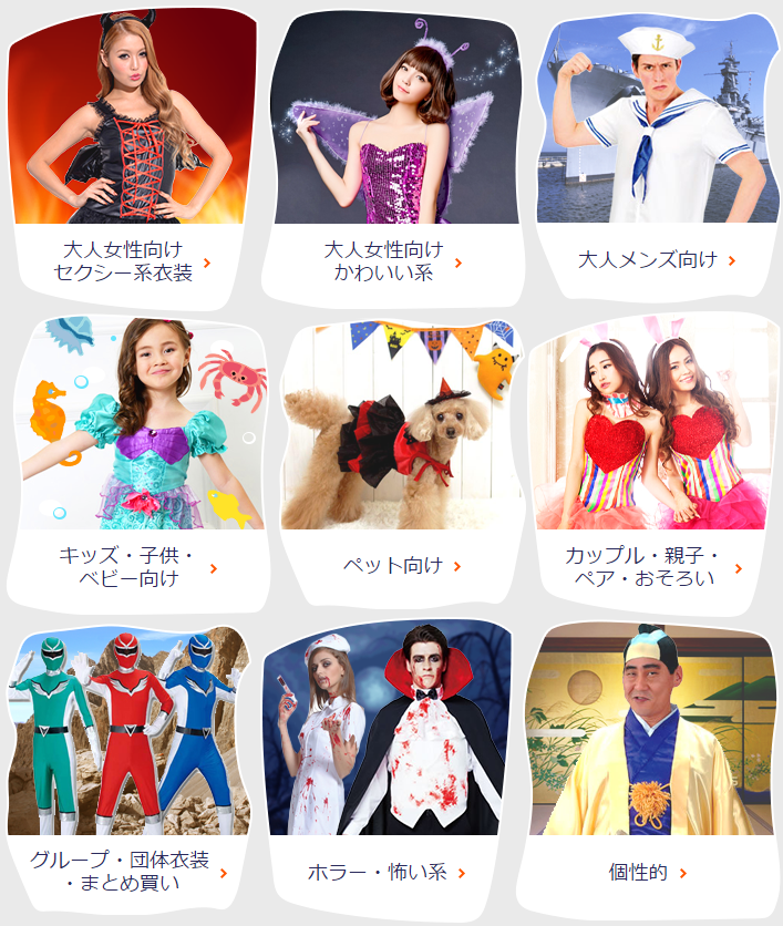Japan's Rakuten Ichiba has Halloween costumes for creatures of all shapes and sizes