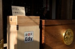 The Rakuten Edy shrine osaisen donation terminal at Atago Shrine, Tokyo