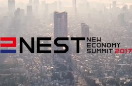 NEST 2017