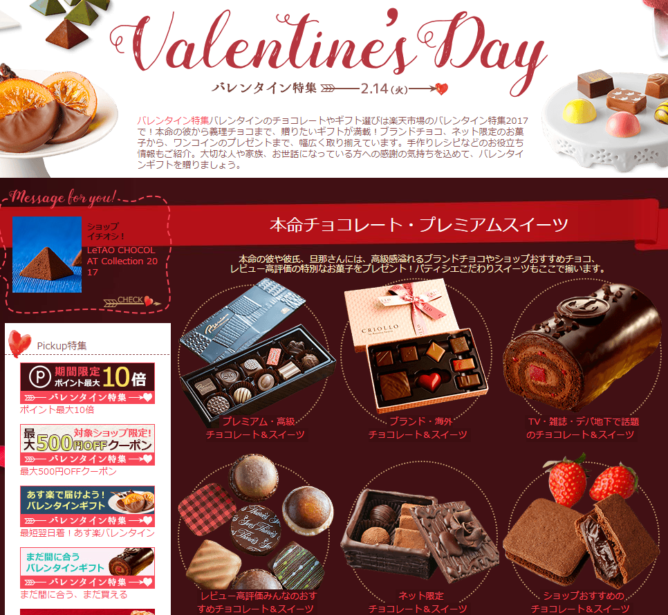 The Valentine's Day event page on Rakuten Ichiba.