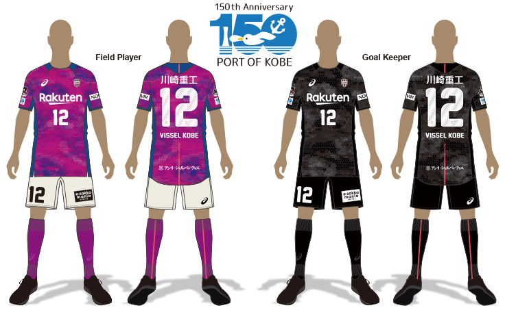 Created to commemorate the 150th anniversary of the Port of Kobe, the limited-edition Vissel Kobe uniform incorporates a pink and purple design based on the hydrangea flower, while the black-colored goal keeper version is inspired by one of Kobe's most famous views: the city as seen from neighboring Mount Rokko at nighttime.