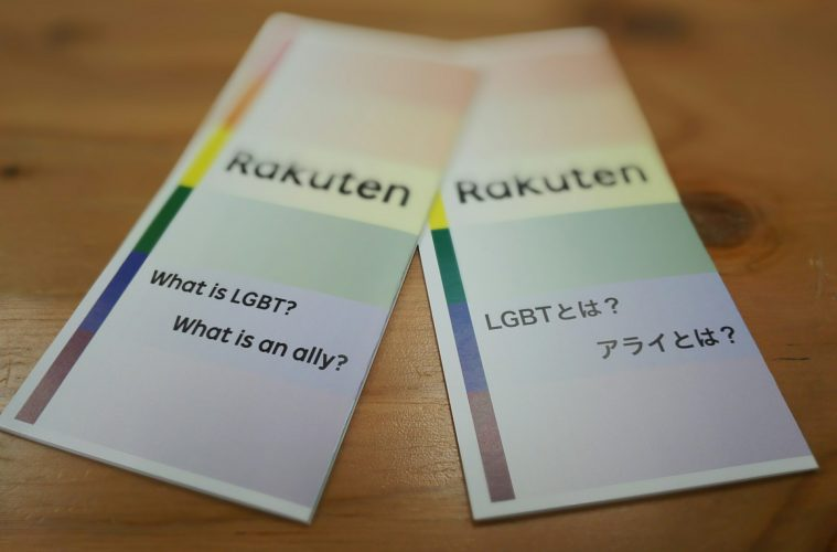 Rakuten's LGBT Network is leading the charge for greater inclusivity in the Japanese workplace