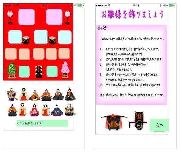 Screen capture of Wakamiya's award-winning Hinadan app.