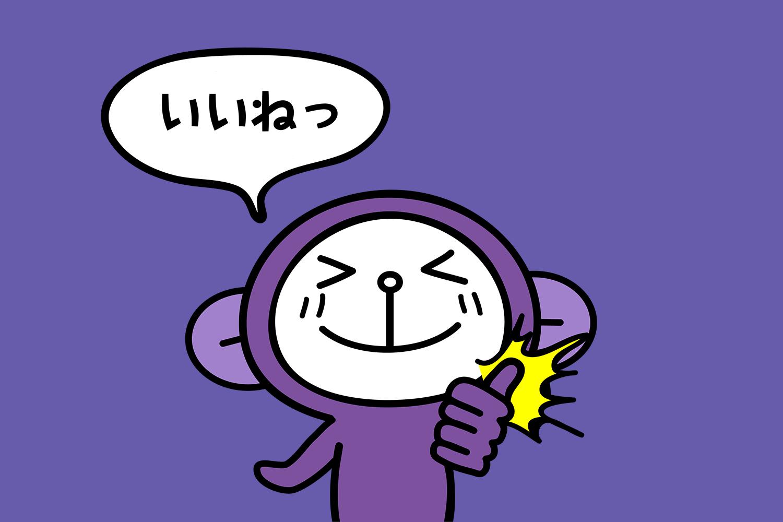 『お買いものパンダ』だけじゃない!楽天の可愛いキャラクターたちをご紹介