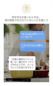 Vocal commands offer a unique way for users to access the information they need on Rakuten Recipe's website