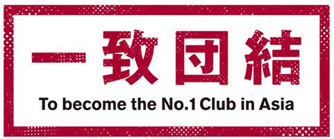 FireShot Pro Screen Capture #013 - 'ヴィッセル神戸 ニュース_レポート _ クラブスローガン決定のお知らせ' - www_vissel-kobe_co_jp_news_article_14293_html