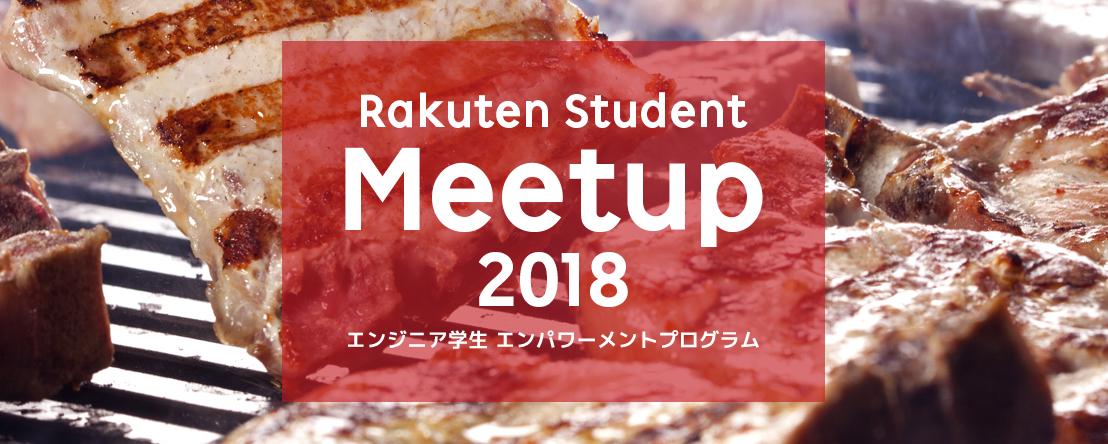エンジニア学生たちと楽天人事の熱き出会い、1day選考会「Rakuten Student HEATup!!」開催