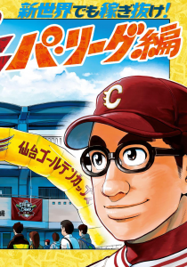 Gurazeni's creators collaborated extensively with the Rakuten Eagles in creating the latest installment of the manga, interacting with the players and visiting their training camps.