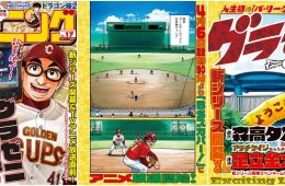 Gurazeni is a manga that follows the story of the fictional Bonda, a mediocre baseballer obsessed by other players' salaries and how they compare to his own