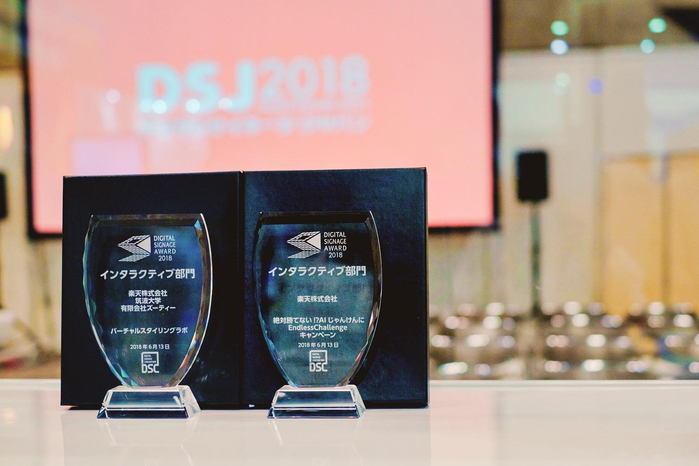「AIじゃんけんマシーン」、「バーチャルスタイリングラボ」がデジタルサイネージアワードW受賞!