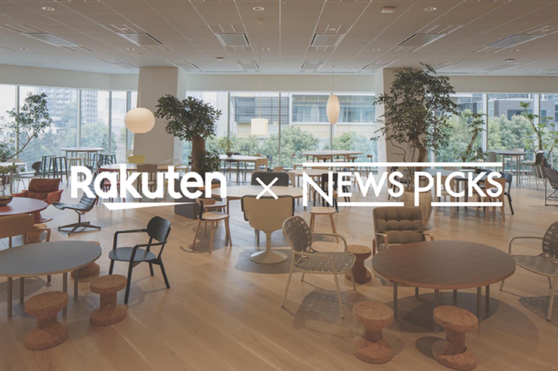 Rakuten×NewsPicksトークイベント:エンジニアが働く環境とは?