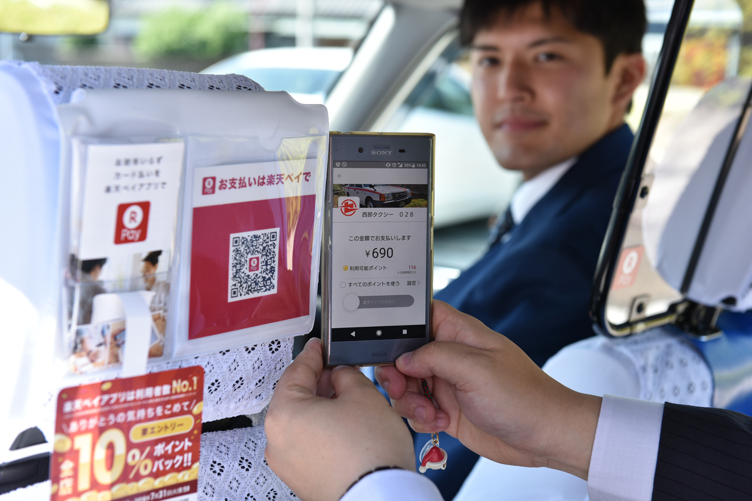 Japan's top mobile payments solution