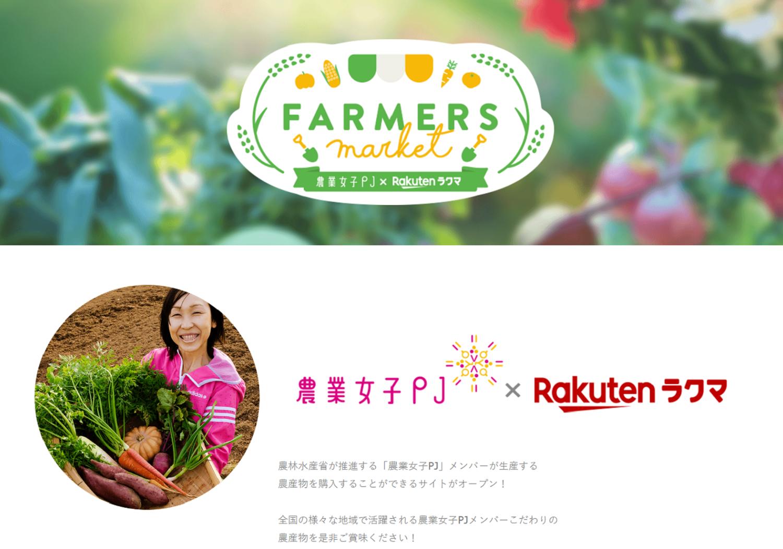 農業女子に聞いた、いまフリマアプリ「ラクマ」で農産物が人気のワケ