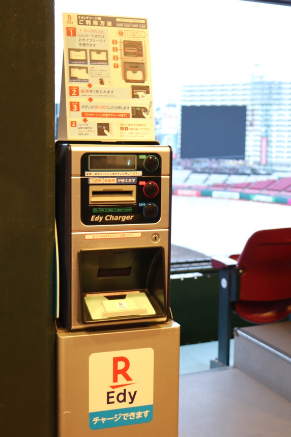 Rakuten Edy charging terminals are installed in various locations around Rakuten Seimei Park Miyagi.