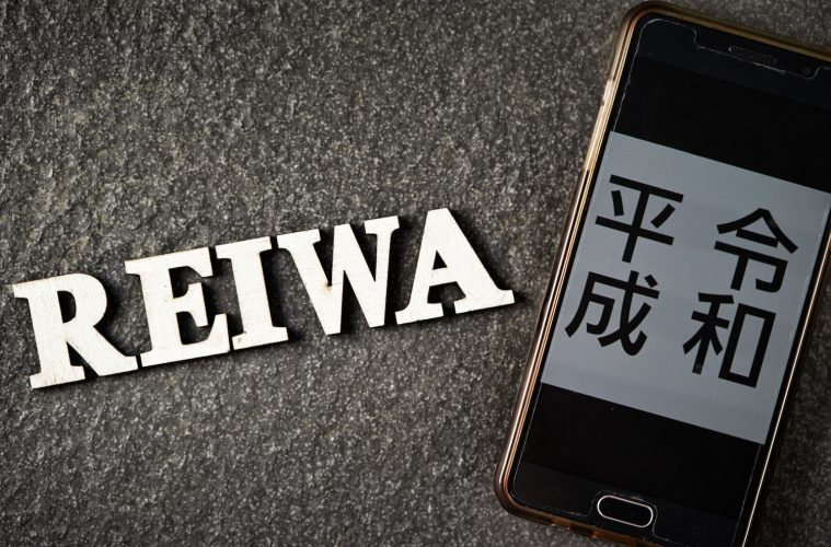 Rakuten's resident Trend Hunter Jun Shimizu shares thoughts on what Japan's transition to the Reiwa era might mean for the world of e-commerce.