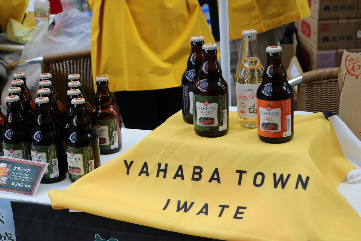 Yahaba Town in Iwate Prefecture brought a selection of local brews not usually available for purchase in Tokyo.