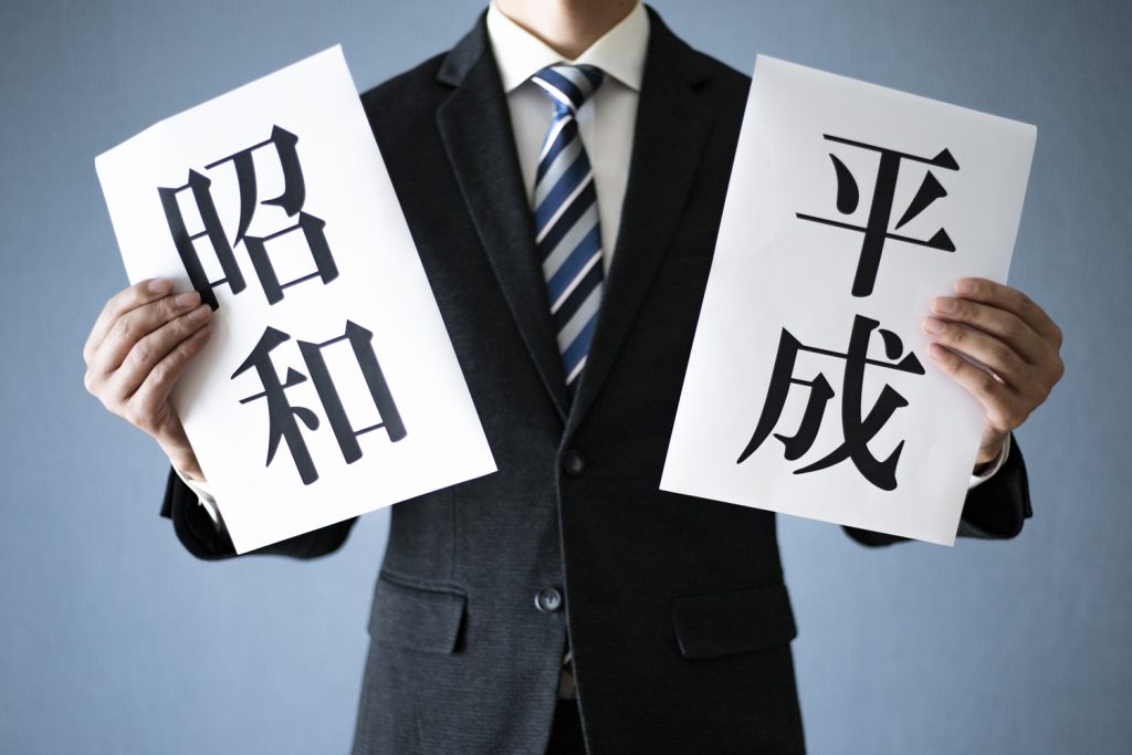 "The new era name — announced today by the committee on the first day of the new financial year, just one month before the era officially begins on May 1 — is Reiwa (令 and 和). According to the official explanation, the two characters that comprise the era name ""Reiwa"" represent an era where people band together to create a better society and are based on a passage from the Manyoshu, the earliest existing anthology of Japanese poetry."