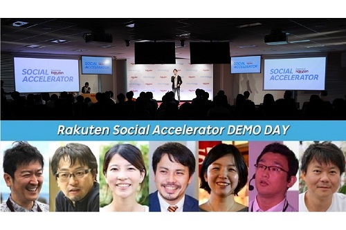 """Rakuten Social Accelerator""成果発表会レポート(後編) ~社会、そして人々をエンパワーメントする楽天の試み~"