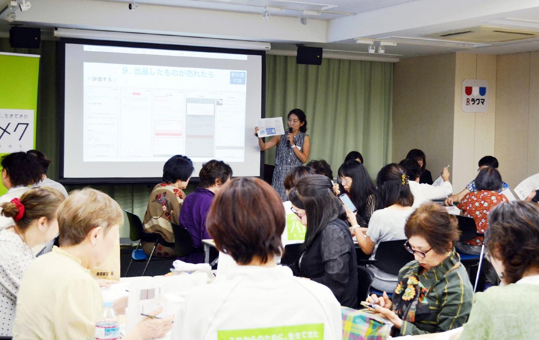 シニア世代ユーザーが急増中、フリマアプリ「ラクマ」のシニア向け教室に潜入!