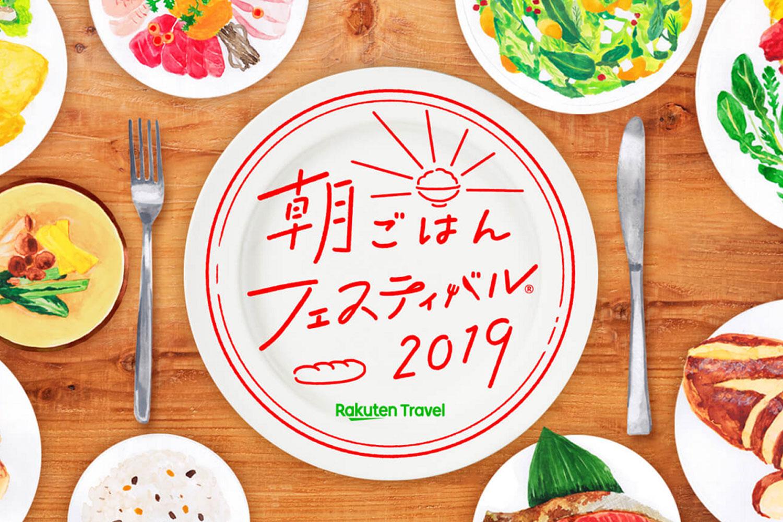 1,300以上の旅館・ホテルから選ばれた、2019年版日本一の朝ごはんが決定!